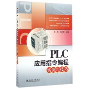 PLC应用指令编程实例与技巧
