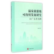 温泉旅游地可持续发展研究(以广东省为例)