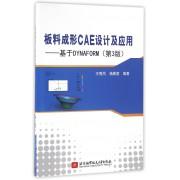 板料成形CAE设计及应用--基于DYNAFORM(附光盘第3版)