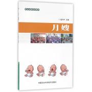 月嫂(职业技能培训教材)