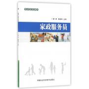 家政服务员(职业技能培训教材)