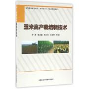 玉米高产栽培新技术(新型职业农民培育农村实用人才培训系列教材)