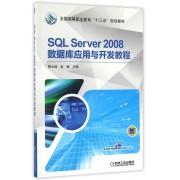 SQL Server2008数据库应用与开发教程(全国高等职业教育十三五规划教材)