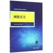 网络安全(高等院校信息技术规划教材)