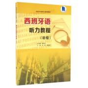 西班牙语听力教程(初级西班牙语听力系列教材)