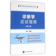 诊断学应试指南(第2版)/医学考试应试指南系列丛书