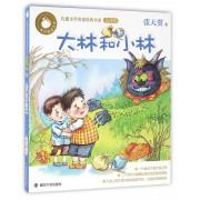 大林和小林(注音版)/儿童文学名家经典书系