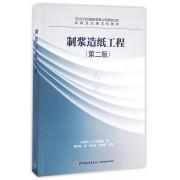 制浆造纸工程大全(第2版)/北欧及北美本科教材