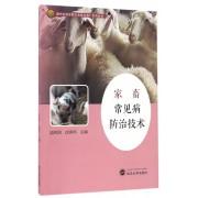 家畜常见病防治技术/湖州农民学院农业技术推广系列丛书