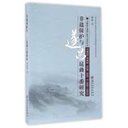非遗保护与遂昌昆曲十番研究/非物质文化遗产研究与保护丛书