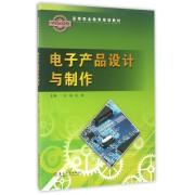 电子产品设计与制作(高等职业教育规划教材)