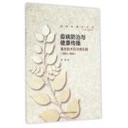 疫病防治与健康传播(重庆的天花灭绝实践1891-1952)/新闻传播学丛书