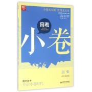历史(政治发展史)/高考小卷