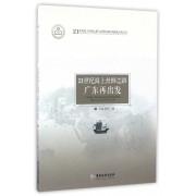 21世纪海上丝绸之路广东再出发/21世纪海上丝绸之路与沿线国家区域旅游合作丛书