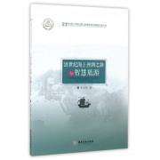 21世纪海上丝绸之路与智慧旅游/21世纪海上丝绸之路与沿线国家区域旅游合作丛书