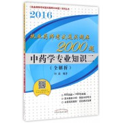中药学专业知识(2全解析)/2016执业药师考试通关题库2000题系列丛书