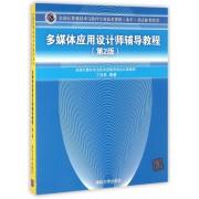 多媒体应用设计师辅导教程(第2版全国计算机技术与软件专业技术资格水平考试参考用书)