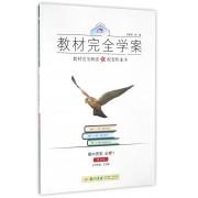 高中历史(必修1RJLS)/教材完全学案