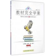 九年级化学(全1册RJHX)/教材完全学案