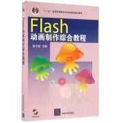 Flash动画制作综合教程(附光盘十二五普通高等教育本科国家级规划教材)