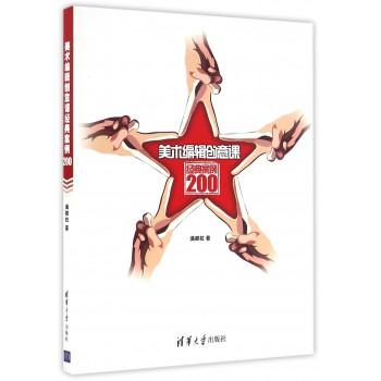 美术编辑创意课经典案例200