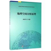 地理空间分析原理(普通高等院校地理信息科学系列教材)