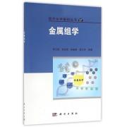 金属组学/现代化学基础丛书