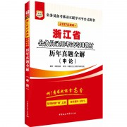 历年真题全解(申论2017互联网+浙江省公务员录用考试专用教材)