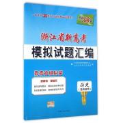 历史(选考使用)/浙江省新高考模拟试题汇编