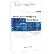 Windows Server2008网络管理项目实训教程(计算机类专业21世纪高职高专系列规划教材)
