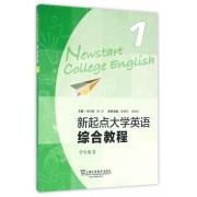 新起点大学英语(综合教程1学生用书)