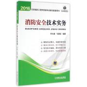 消防安全技术实务(2016注册消防工程师资格考试教材配套用书)