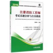 注册消防工程师考试真题分析与全真模拟(2016注册消防工程师资格考试教材配套用书)