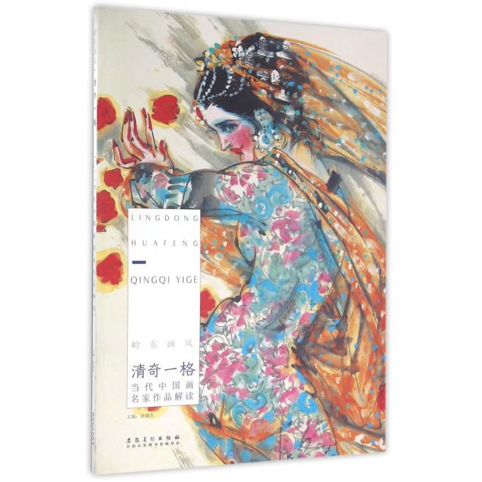 岭东画风(清奇一格当代中国画名家作品解读)