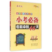 语文(最新版)/全国68所名牌小学小考必备考前冲刺46天