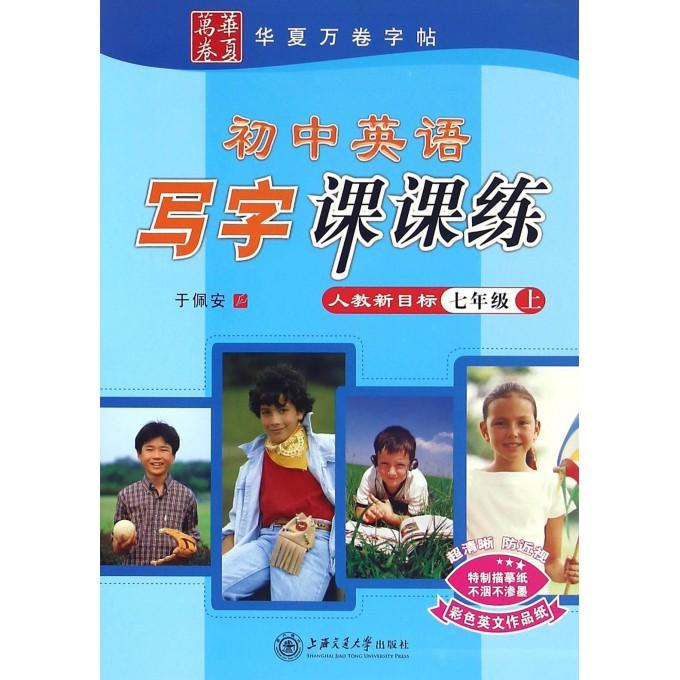 初中英语写字课课练(7上人教新目标)