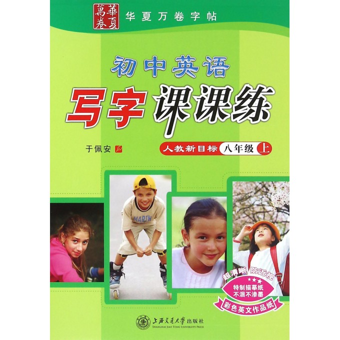 初中英语写字课课练(8上人教新目标)