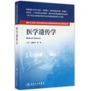 医学遗传学(国家卫生和计划生育委员会住院医师规范化培训规划教材)