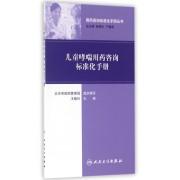 儿童哮喘用药咨询标准化手册/用药咨询标准化手册丛书