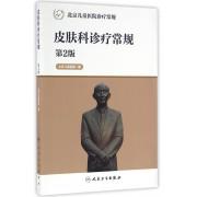皮肤科诊疗常规(第2版北京儿童医院诊疗常规)