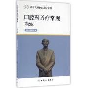 口腔科诊疗常规(第2版北京儿童医院诊疗常规)