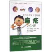 中西医专家帮您解读痤疮/皮肤病防治知识必读系列
