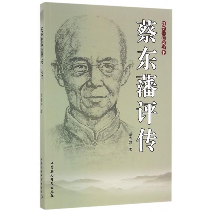 蔡东藩评传/越文化研究丛书