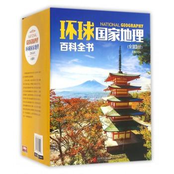 环球国家地理百科全书(共10册)