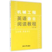 机械工程英语阅读教程(第2版)