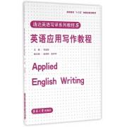 通达英语写译系列教程(5英语应用写作教程高等教育十三五部委级规划教材)