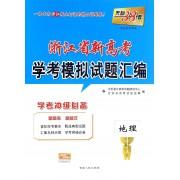 地理(学考冲级必备)/浙江省新高考学考模拟试题汇编