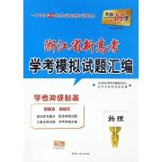 物理(学考冲级必备)/浙江省新高考学考模拟试题汇编
