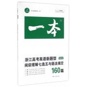 浙江高考英语新题型阅读理解七选五与语法填空160篇(第8版)/一本