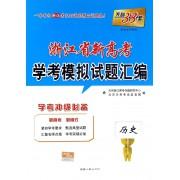 历史(学考冲级必备)/浙江省新高考学考模拟试题汇编